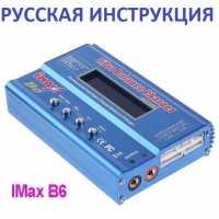 Зарядное устройство для заряда аккумуляторных батарей IMAX B6