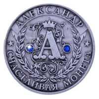 Счастливая именная монета Александр на удачу талисман магнит счастья и удачи silver