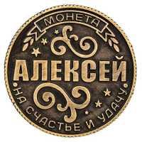 Счастливая именная монета Алексей на удачу талисман магнит счастья и удачи