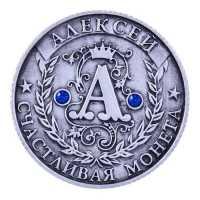 Счастливая именная монета Алексей на удачу талисман магнит счастья и удачи silver