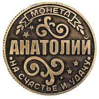 Счастливая именная монета Анатолий на удачу талисман магнит счастья и удачи