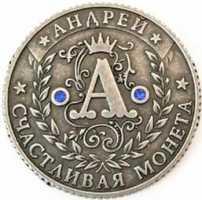 Счастливая именная монета Андрей на удачу талисман магнит счастья и удачи silver