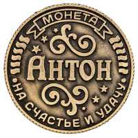 Счастливая именная монета Антон на удачу талисман магнит счастья и удачи