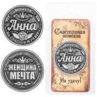 Счастливая именная монета Анна на удачу талисман магнит счастья и удачи silver