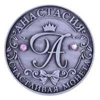 Счастливая именная монета Анастасия на удачу талисман магнит счастья и удачи silver