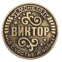 Счастливая именная монета Виктор на удачу талисман магнит счастья и удачи