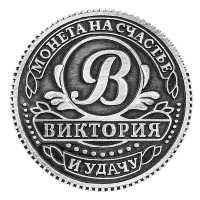Счастливая именная монета Виктория на удачу талисман магнит счастья и удачи silver