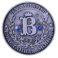 Счастливая именная монета Владимир на удачу талисман магнит счастья и удачи silver