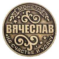 Счастливая именная монета Вячеслав на удачу талисман магнит счастья и удачи