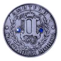 Счастливая именная монета Дмитрий на удачу талисман магнит счастья и удачи silver