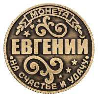 Счастливая именная монета Евгений на удачу талисман магнит счастья и удачи