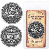 Счастливая именная монета Екатерина на удачу талисман магнит счастья и удачи silver