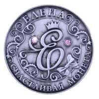 Счастливая именная монета Елена на удачу талисман магнит счастья и удачи silver