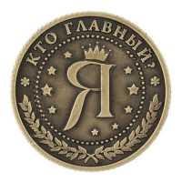 Счастливая монета на удачу Кто Главный Я или Ты талисман магнит счастья и удачи Фен Шуй